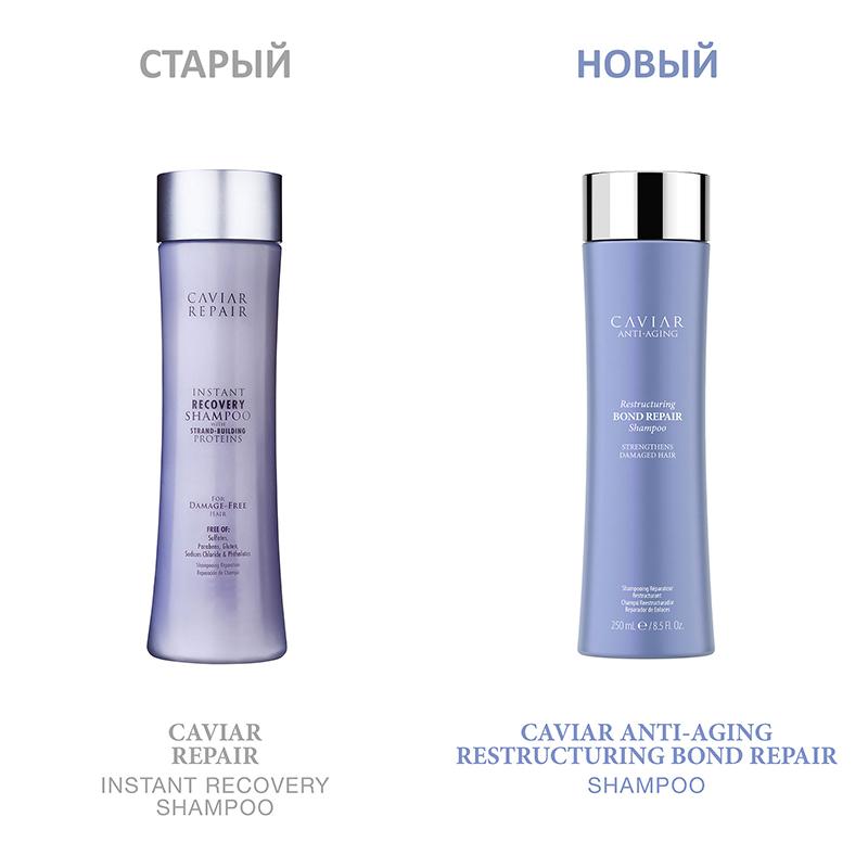 ALTERNA CAVIAR REPAIR RX Instant Recovery Shampoo Zamena