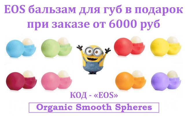 EOS bal'zam dlya gub v podarok pri zakaze ot 6000 rubley